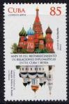 #CUB201520 - The 55th Anniversary of Diplomatic Relations With Russia 1v MNH 2015   0.85 US$ - Click here to view the large size image.